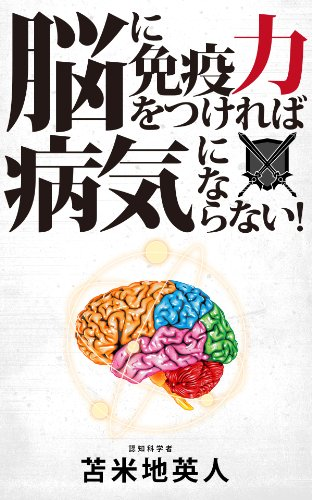 脳に免疫力をつければ病気にならない!