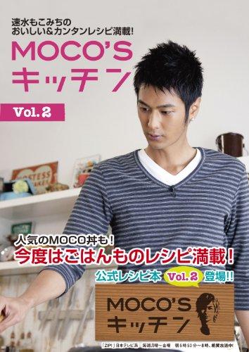 MOCO'Sキッチン Vol.2 (日テレBOOKS)