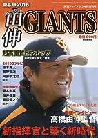 頑張れ由伸ジャイアンツ 2016年 04 月号 [雑誌]: ジャイアンツ 増刊