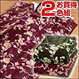 綿入りくりえり毛布 【シングルサイズ】 (2色組み)テイジンRウォーマルR使用マイヤー2枚合せ