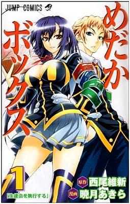 めだかボックス 1 (ジャンプコミックス)