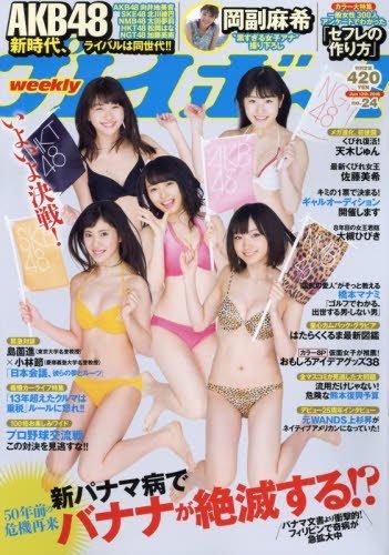 週刊 プレイボーイ 2016年 6/13 号 [雑誌]