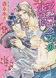 Like A Love Comedy (Yaoi Novel)