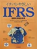 イチバンやさしいIFRS(国際財務報告基準)