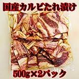 お買得】【冷凍発送】国産牛タレ漬けカルビ[1kg] 焼くだけで美味しいタップリ容量