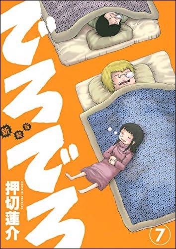 新装版 でろでろ(7) (ヤングマガジンコミックス)