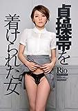 貞操帯を着けられた女 Rio アイデアポケット [DVD][アダルト]