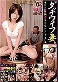 ダッチワイフ妻5 [DVD]