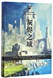 City of Ashes(Hardcover) (Chinese Edition)