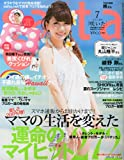 saita (サイタ) 2014年 7月号