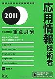 応用情報技術者午後問題の重点対策〈2011〉 (情報処理技術者試験対策書)