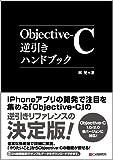 Objective-C逆引きハンドブック
