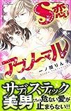 S恋アブノーマル / 一ノ関 りん子 のシリーズ情報を見る