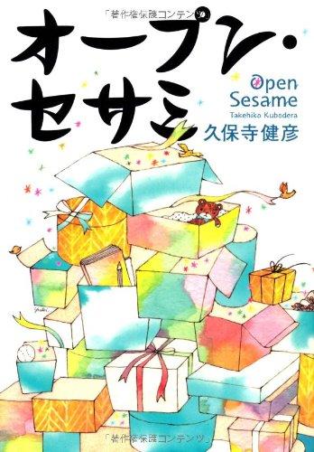 オープン・セサミ