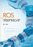 ROSプログラミング -