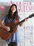 アコースティック・ギター・マガジン (ACOUSTIC GUITAR MAGAZINE) 2010年 12月号 2010 AUTUMN ISSUE Vol.46 (CD付き) [雑誌]