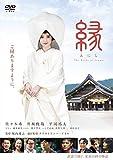 縁 The Bride of Izumo[DVD]