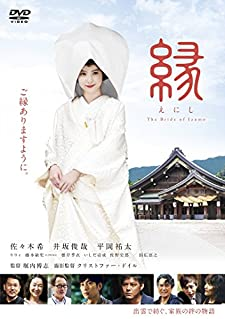 縁 ~The Bride of Izumo~