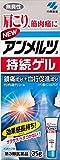 【第3類医薬品】ニューアンメルツゲル 35g