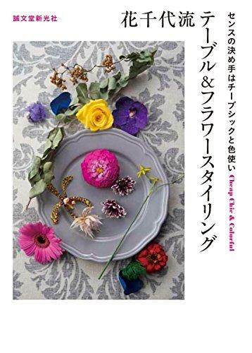 花千代流テーブル&フラワースタイリング: センスの決め手はチープシックと色使い
