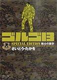 ゴルゴ13 SPECIAL EDITION 戦士の美学 (SPコミックス)