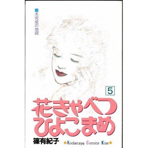 花きゃべつひよこまめ (5) (講談社コミックスキス (51巻))
