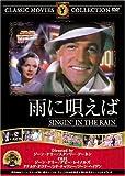 雨に唄えば [DVD] FRT-089 1952年