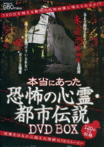 本当にあった 恐怖の心霊・都市伝説DVD BOX (DVD付)