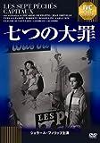 七つの大罪[DVD]