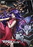 マクロスF (フロンティア) 3 [DVD]
