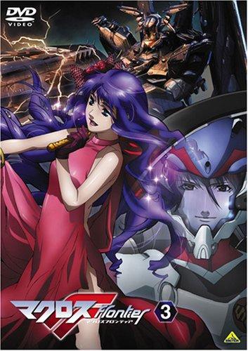 マクロスF(フロンティア) 3 [DVD]