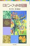 ロビン・フッドの冒険 (ポプラポケット文庫)