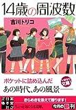 14歳の周波数 (実業之日本社文庫)