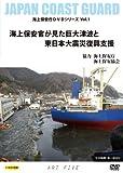 海上保安官が見た巨大津波と東日本大震災復興支援(海上保安庁DVDシリーズVol.1)
