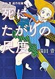 死にたがりの尺度  淡田青 連作短編集 (ヒーローズコミックス)