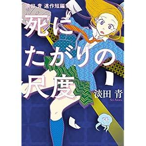 死にたがりの尺度 淡田青 連作短編集: ヒーローズコミックス