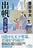 出帆 忍び家族 (祥伝社文庫)