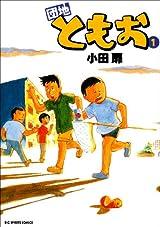 小田扉「団地ともお」テレビアニメ化決定。13年春にNHKで放送