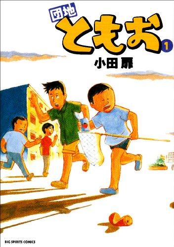 団地ともお(1) ビッグコミックス