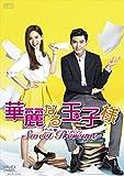 華麗なる玉子様~スイートリベンジ  DVD-BOX1
