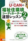 2013年版 U-CANの福祉住環境コーディネーター2級 速習レッスン (ユーキャンの資格試験シリーズ)