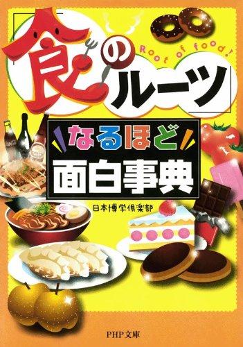 「食のルーツ」なるほど面白事典 (PHP文庫)