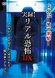 実録!リアル恐怖DX [DVD]