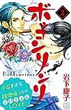 ボッコンリンリ プチデザ(3) (デザートコミックス)