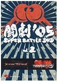 ファミ通DVDビデオ 闘劇'05 SUPER BATTLE DVD VOL.2