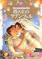 プリンセスウエディング絵本 塔の上のラプンツェル (ディズニーゴールド絵本)
