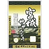 宮城県産 ササニシキ 10kg 1袋
