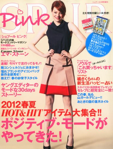 SPUR pink 2012年Vol.4 大きい表紙画像