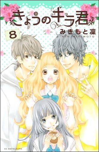 きょうのキラ君(8) (講談社コミックスフレンド B)