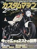 ザ・カスタムマシン 2ストロークスペシャル 2014年 01月号 [雑誌]